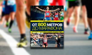 Книга Джека Дэниэлса «От 800 метров до марафона»