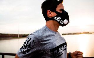 Дыхательная маска для бега