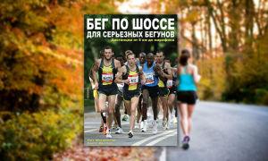 Книга «Бег по шоссе для серьезных бегунов» — описание и отзывы